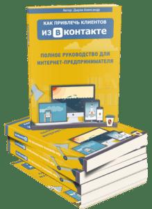 """Книга """"Как привлечь клиентов из ВКонтакте"""""""