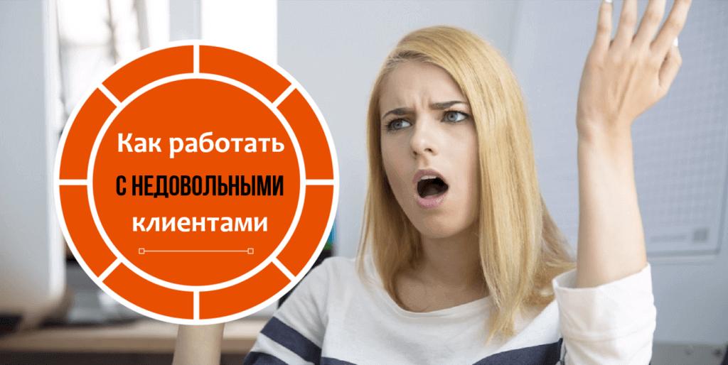 Как справиться с проблемным клиентом
