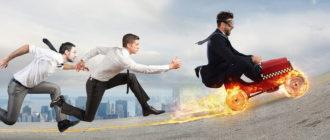 КАК ДОБИТЬСЯ УСПЕХА: на конкурентном рынке