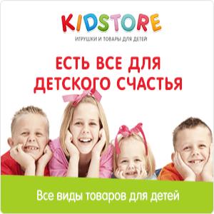 Купить детям