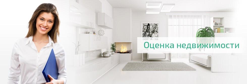 Как оценить недвижимость: которую хотим купить