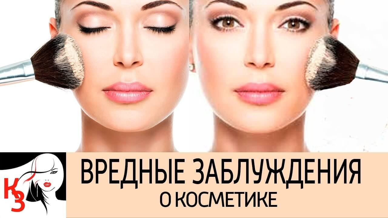 МИФЫ: о косметике которые губят красоту