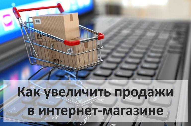 СПОСОБЫ: увеличения продаж часть 1
