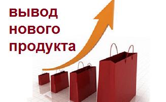 НОВЫЙ ПРОДУКТ: стратегия быстрой продажи