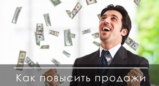 УВЕЛИЧИТЬ ПРОДАЖИ: реально не продавая