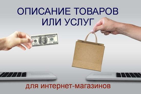 ОПИСАНИЕ ТОВАРА: способ увеличения продаж часть I