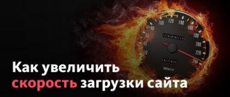 УВЕЛИЧИТЬ СКОРОСТЬ: загрузки страницы сайта