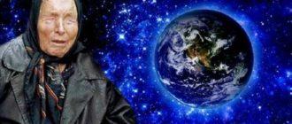 ВНЕЗЕМНЫЕ ЦИВИЛИЗАЦИИ: рассказы пророчицы Ванги