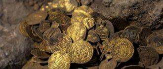 ЗОЛОТЫЕ МОНЕТЫ: найдены в Израиле