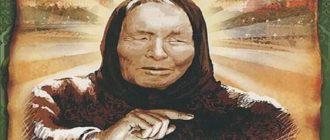 ВАНГА: пророчество на 2020 год - правда или вымысел