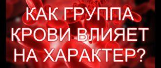ГРУППА КРОВИ: может открыть 7 тайн