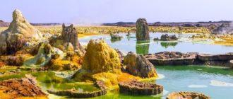 МЁРТВОЕ МЕСТО: долина Далол в Эфиопии