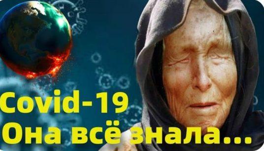 ВАНГА: предсказала пандемию задолго до её появления