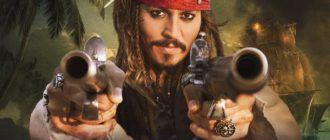 чем очаровываю пираты