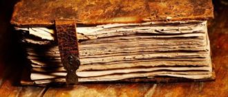историческая рукопись