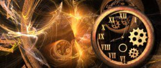МАШИНА ВРЕМЕНИ: перемещение в будущее и прошлое