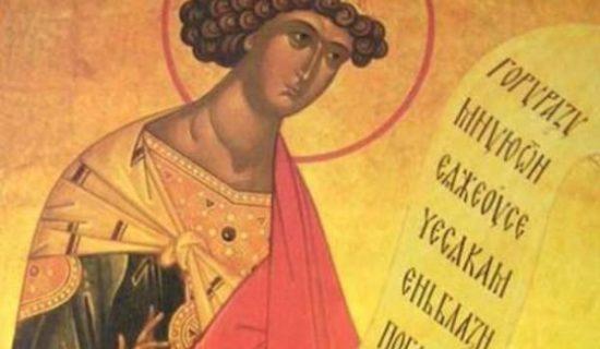 Известные пророки