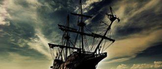 морские пираты